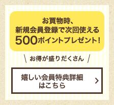 """お買物時、新規会員登録で次回使える500ポイントプレゼント!""""お得が盛りだくさん""""嬉しい会員特典詳細はこちら"""
