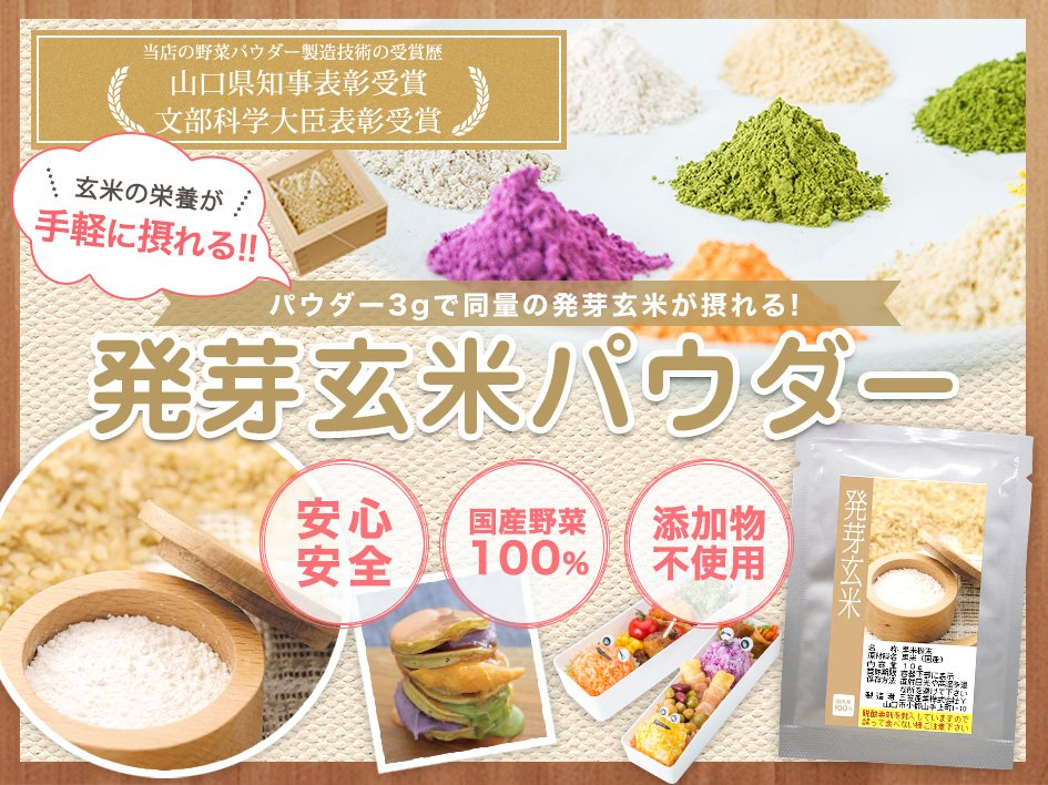 【国産】発芽玄米パウダー(粉末)導入イメージ