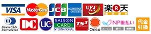 VISA/master/JCB/AE/UFJ/楽天銀行/diners/DC/UC/SAISON/TS3/orico/NP後払い