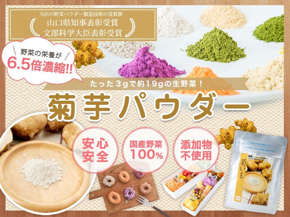 【国産】菊芋(きくいも)パウダー(粉末)導入イメージ