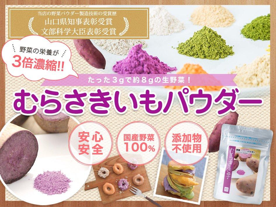 【国産】紫芋(むらさきいも)パウダー(粉末)導入イメージ