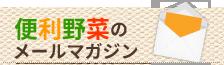 便利野菜のメールマガジン