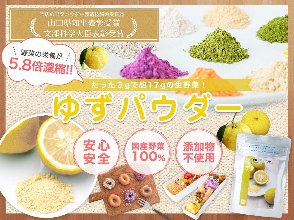 【国産】柚子(ゆず)パウダー(粉末)導入イメージ
